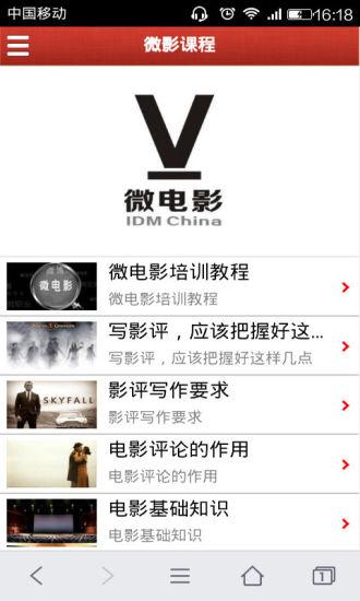 玩免費工具APP|下載中国微电影 app不用錢|硬是要APP