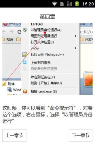 笔记本分享网络让手机上网