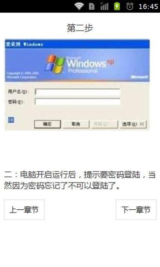 玩免費生活APP|下載电脑开机密码忘记了怎么办 app不用錢|硬是要APP