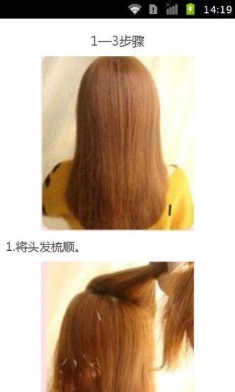 女生小清新发型扎法图解