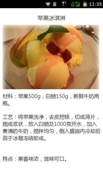 自制各种冰淇淋方法