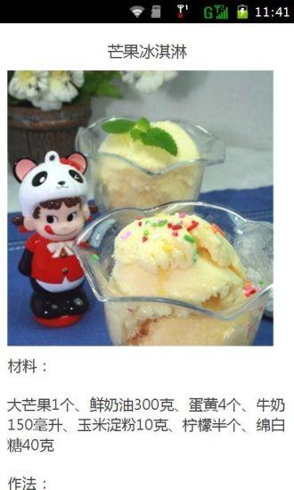 玩生活App|自制各种冰淇淋方法免費|APP試玩
