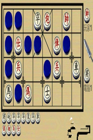 中国象棋之暗战