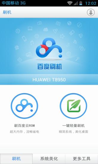 【免費工具App】百度刷机-APP點子