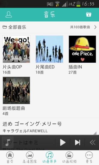 玩音樂App|海贼王免費|APP試玩