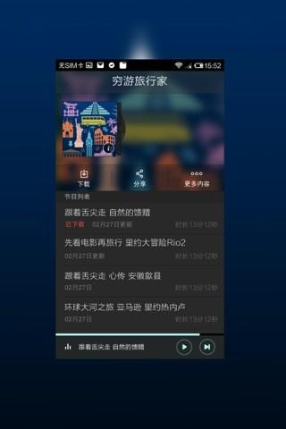 玩免費娛樂APP|下載穷游旅行家 app不用錢|硬是要APP