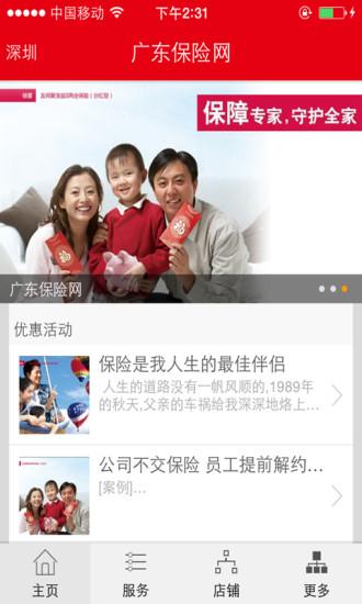 广东保险网