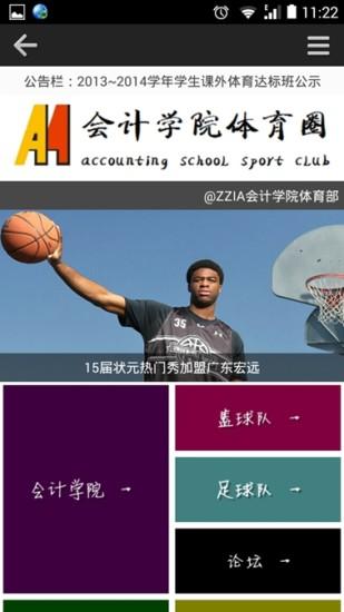 ZZIA会计学院体育部