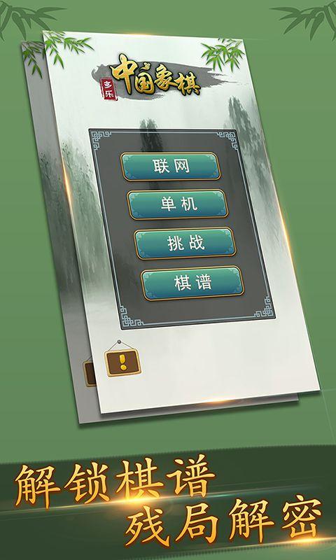 多乐中国象棋游戏截图