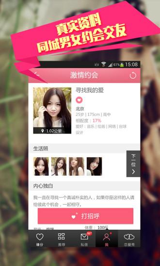 激情婚恋|玩社交App免費|玩APPs