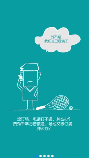 网球邦个人版