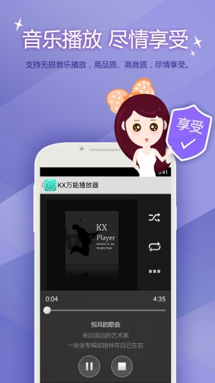 媒體與影片必備免費app推薦|KXPlayer線上免付費app下載|3C達人阿輝的APP