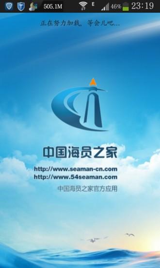 中国海员之家