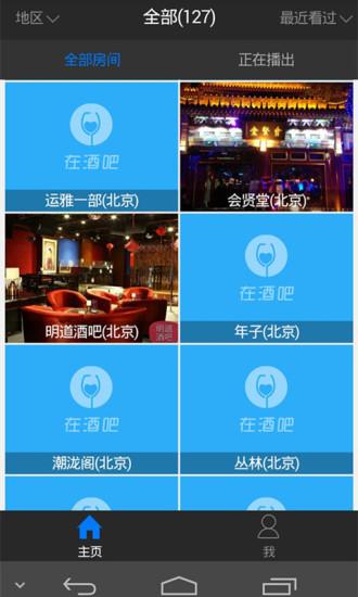 玩免費娛樂APP|下載在酒吧 app不用錢|硬是要APP