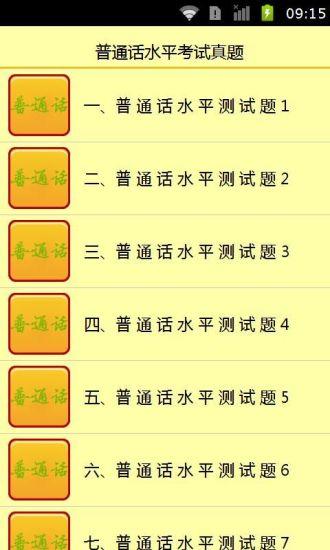 普通话水平考试真题