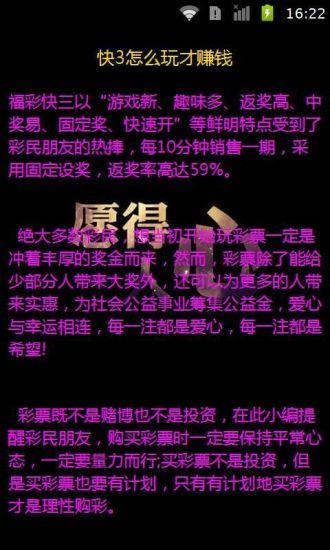 中奖秘籍教程
