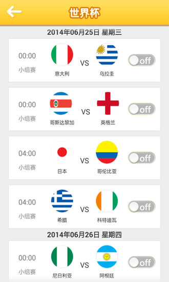 世界杯闹钟 玩工具App免費 玩APPs