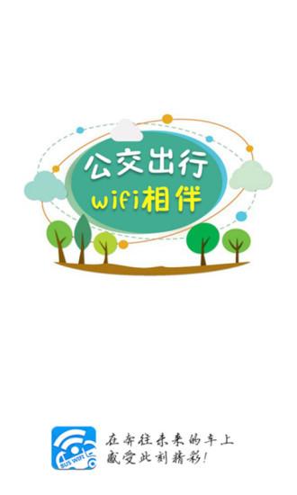 公交乐南京