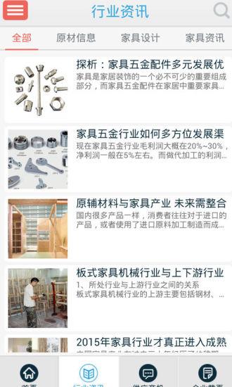 家具信息网