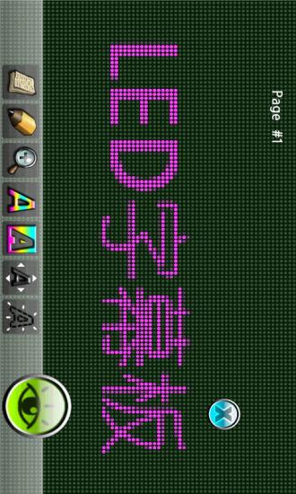 LED字幕板