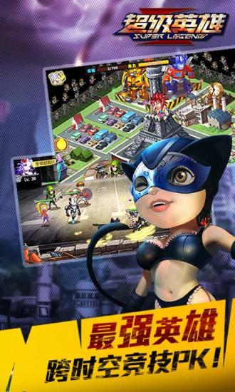 玩角色扮演App|超级英雄免費|APP試玩