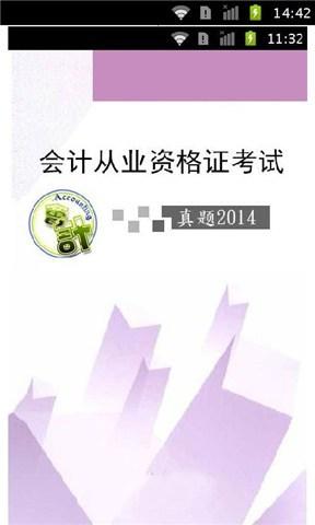 会计从业资格证考试真题2014