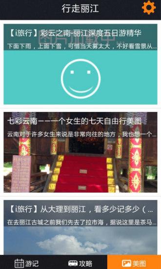 玩健康App|行走丽江免費|APP試玩
