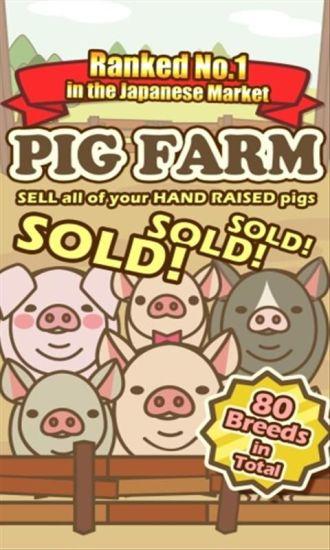 猪圈PigFarm