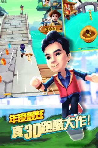 【免費冒險App】爸爸去哪儿2(内测版)-APP點子