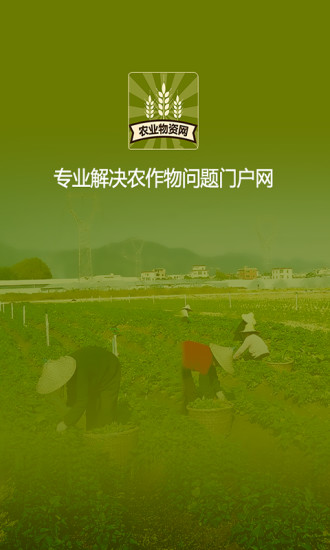 农业物资网