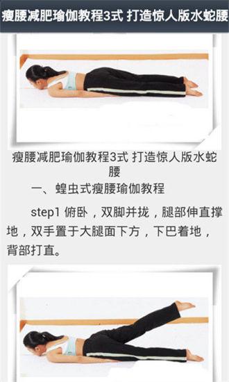 瑜伽瘦身动作