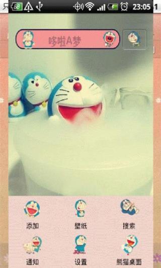 熊猫主题--机器猫洗澡