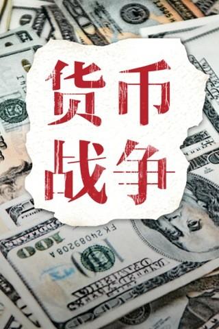 货币战争有声全集