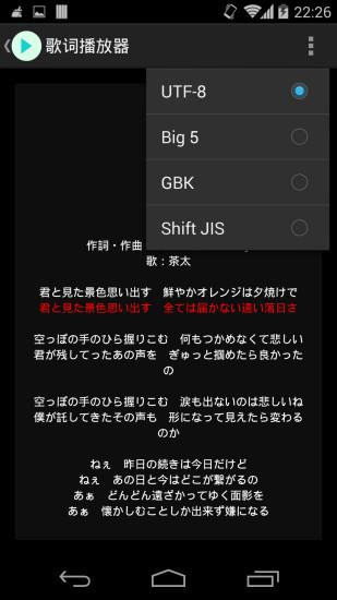 請問如何用android軟體邊聽音樂邊看動態歌詞(lrc檔),Android 綜合討論 ...