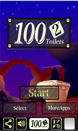 打开100个厕所2