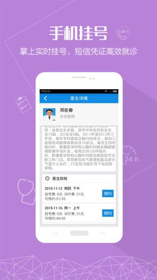 行動裝置App - NTU Space臺大雲端儲存服務 - 國立臺灣大學