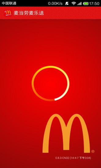 麦当劳麦乐送手机订餐