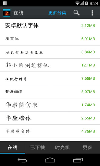 HTC (Android) - HTC One m8 免root換字體教學- 手機討論區- Mobile01