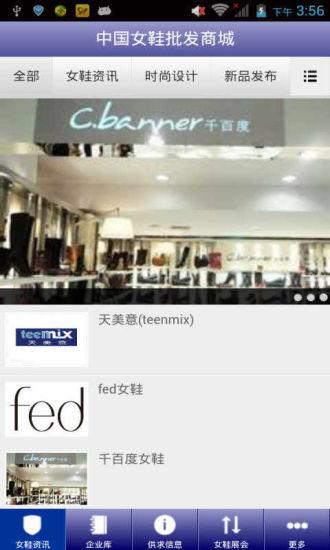 中国女鞋批发商城