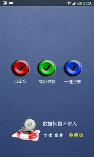 玩工具App|专业数据恢复免費|APP試玩