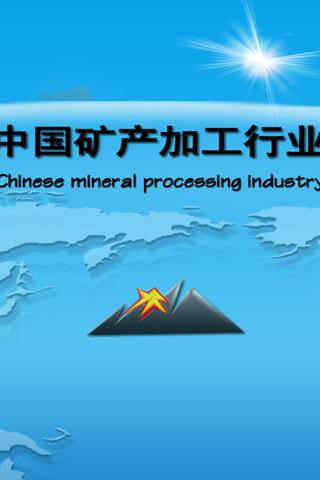 中国矿产加工行业
