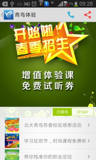 玩教育App|北大青鸟免費|APP試玩