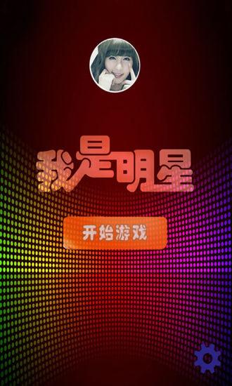 照照你的明星臉~!!! |遊戲資料庫 | AppGuru 最夯遊戲APP攻略情報