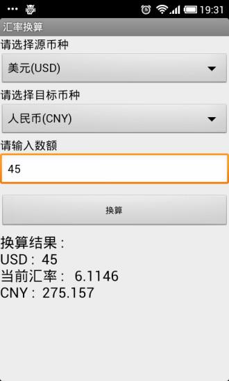 貨幣匯率轉換計算器