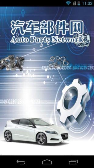 汽车部件网