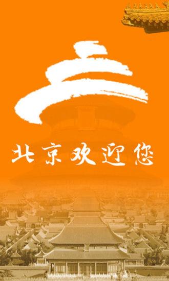中國北京的旅遊景點、旅遊指南、行程- TripAdvisor