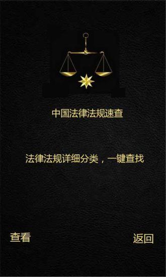 中国法律法规速查