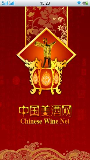 中国美酒网