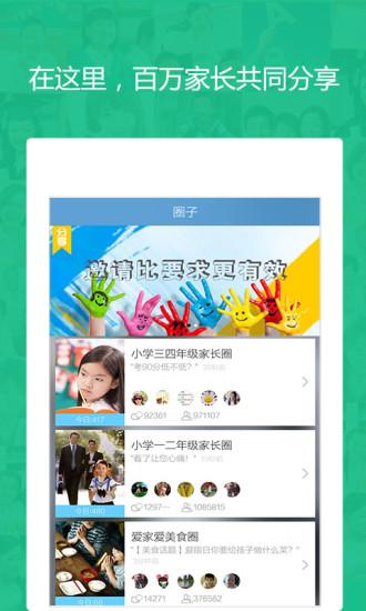 玩免費社交APP 下載校园家 app不用錢 硬是要APP