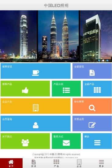 中国LED照明